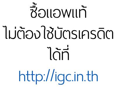 in-app-thai-store-problem