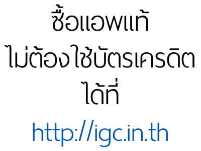 IGC.IN.TH – บริการ iTunes Gift Card อันดับ 1
